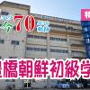 【特集】ウリハッキョの今・70年の軌跡「豊橋朝鮮初級学校」