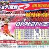 全同胞で力強く応援しよう/朝鮮選手団が25日に来日