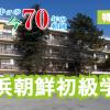 【特集】ウリハッキョの今・70年の軌跡「横浜朝鮮初級学校」