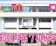【特集】ウリハッキョの今・70年の軌跡「愛知朝鮮第7初級学校」