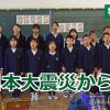 【特集】祖国、同胞の支援を力に前進/東日本大震災から5年