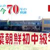 【特集】ウリハッキョの今・70年の軌跡「千葉朝鮮初中級学校」