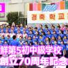 【動画】東京朝鮮第5初中級学校創立70周年記念行事