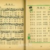 〈民族教育と歌 1〉音楽教科書に込められた思い/金理花
