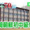 【特集】ウリハッキョの今・70年の軌跡「尼崎朝鮮初中級学校」