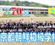 【特集】ウリハッキョの今・70年の軌跡「京都朝鮮初級学校」