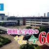 【特集】朝鮮大学校の今・60年の軌跡