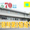 【特集】ウリハッキョの今・70年の軌跡「東京朝鮮第9初級学校」