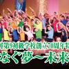 【動画】東京第9初級創立70周年特別公演《つなぐ夢~未来へ》