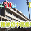 【特集】ウリハッキョの今・70年の軌跡「広島朝鮮初中高級学校」