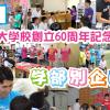 【動画】朝鮮大学校創立60周年記念大祝祭「学部別企画編」