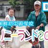 【動画】埼玉オリニーランド2016