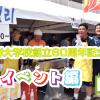【動画】朝鮮大学校創立60周年記念大祝祭「サブイベント編」