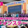【動画】朝鮮大学校創立60周年記念大祝祭「メインステージ編」