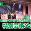 【動画】朝鮮大学校創立60周年記念大祝祭「記念芸術公演編」