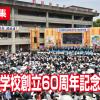 【動画特集】朝鮮大学校創立60周年記念大祝祭
