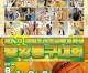 【動画・生中継】第14回ヘバラギカップ、男子決勝戦・女子決勝戦(生中継終了)