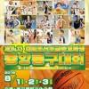 男子6、女子16チームが出場/初級学校中央バスケ大会「ヘバラギカップ」