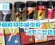【動画】長野朝鮮初中級学校オモニ会活動