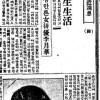 〈ウーマン・ヒストリー 19〉朝鮮初の映画デビュー果した女優/李月華(下)