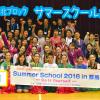 【動画】北関東・東北ブロック「サマースクール2016」