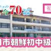 【特集】ウリハッキョの今・70年の軌跡「四日市朝鮮初中級学校」