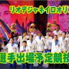 〈リオデジャネイロ五輪〉朝鮮選手出場予定競技日程