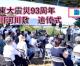 【動画】関東大震災93周年/東京・荒川河川敷で追悼式