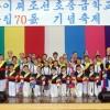 子どもの笑顔が同胞社会の未来/四日市初中創立70周年記念祝祭