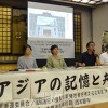 国際シンポ「東アジアの記憶と共同の未来」開催