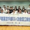 部員と卒業生で新たな時代を/神戸朝高空手部OG、OB会が発足