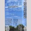東京地区別1100の証言「関東大震災朝鮮人虐殺の記録」刊行/著者・西崎雅夫さんに聞く
