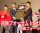 【動画】ウリ民族フォーラム in 大阪①「民族フォーラム編」