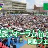 【動画】ウリ民族フォーラム in 大阪②「同胞フェスタ編」