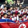 朝鮮、日本破って世界一に/U17女子W杯