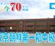 【特集】ウリハッキョの今・70年の軌跡「西東京朝鮮第1初中級学校」