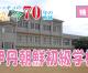 【特集】ウリハッキョの今・70年の軌跡「伊丹朝鮮初級学校」