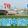 【特集】ウリハッキョの今・70年の軌跡「東京朝鮮中高級学校」