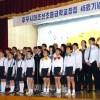 同胞社会の未来、育てる場所/福島初中創立45周年記念祭