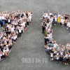 納涼祭などを合わせて盛大に/横浜初級創立70周年記念「ムジゲフェスタ」