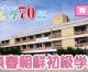 【特集】ウリハッキョの今・70年の軌跡「東春朝鮮初級学校」