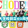 【動画】朝鮮大学校創立60周年記念学園祭
