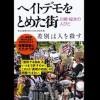〈本の紹介〉ヘイトデモをとめた街 /神奈川新聞「時代の正体」取材班編