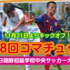 【特集】第38回在日朝鮮初級学校中央サッカー大会(コマチュック)