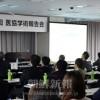 例年になく濃い内容/東京で第39回医協学術報告会