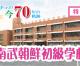 【特集】ウリハッキョの今・70年の軌跡「南武朝鮮初級学校」