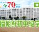 【特集】ウリハッキョの今・70年の軌跡「西播朝鮮初中級学校」