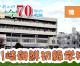【特集】ウリハッキョの今・70年の軌跡「川崎朝鮮初級学校」