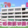 【特集】ウリハッキョの今・70年の軌跡「東大阪朝鮮初級学校」