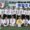 U16東京、U14大阪が優勝/第31回在日朝鮮学生サッカー選手権